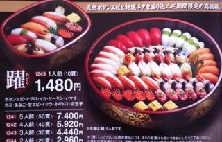 sushi toro Shari