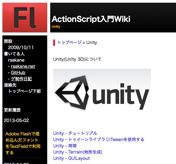 Unityサイト参照画像