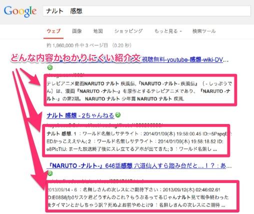 ナルト 感想_-_Google_検索