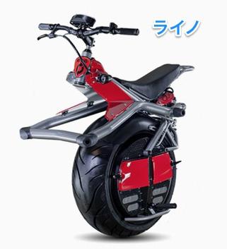 一輪バイクライノ