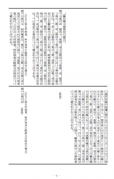PDFの一部
