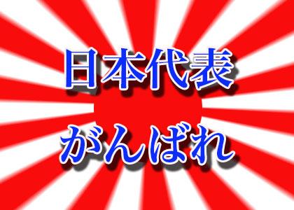 日本代表旭国旗画像