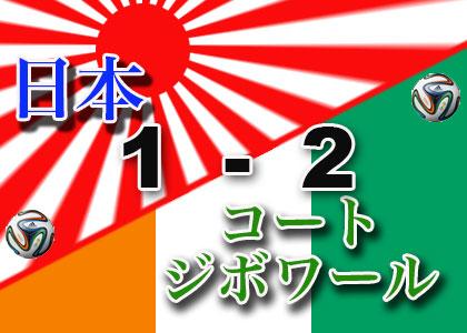 コートジボワール戦、1−2日本負け