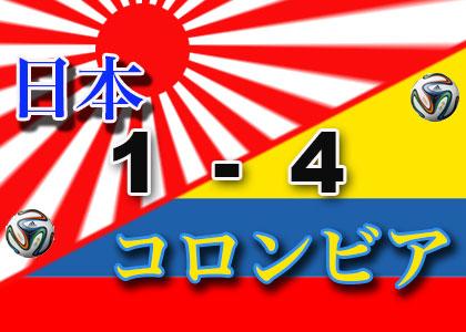 日本対コロンビア1-4