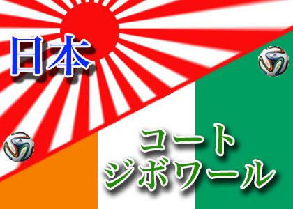 日本対コートジボワール画像