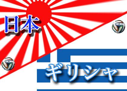 W杯日本対ギリシャ戦画像